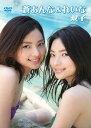 蒼あんな&蒼れいな 双子/DVD/ENFD-5141