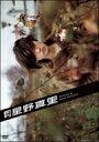 月刊 星野真里/DVD/JENF-1035