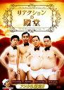 リアクションの殿堂/DVD/ENFD-7083