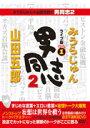 みうらじゅん&山田五郎の男同志2 ライブ版Vol.1/DVD/ENFD-9044