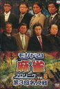 【DVD】モンド21麻雀プロリーグ 第3回名人戦 全8巻SET