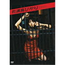 月刊 満島ひかり/DVD/JENF-1045