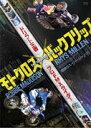 モトクロス×バックフリップ/DVD/ENDZ-0018