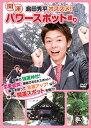 島田秀平オススメ!開運パワースポット巡り/DVD/ENFD-7098