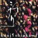 塩川光二 シカリ Hourglass Musing CD