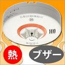 ニッタン ねつタンちゃん 火災警報器 熱式 ブザー警報 CRG-1D 白
