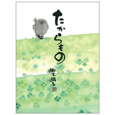 御木幽石(たからもの/お地蔵さん)真心本(まごころぼん)/200円切手で贈れます!封筒付き!!