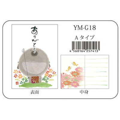 アクティブ メッセージカード YM-G18