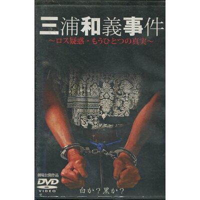 邦画 レンタルアップDVD 三浦和義事件もうひとつ