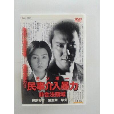 民事介入暴力 ~非合法領域~/DVD/DMSM-5783
