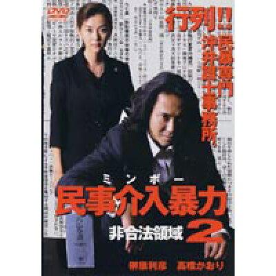 民事介入暴力 ~非合法領域~ 2/DVD/DMSM-5784