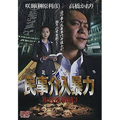 民事介入暴力 ~非合法領域~ 3/DVD/DMSM-5796