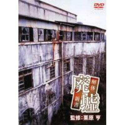 【DVD】廃墟 解体新書