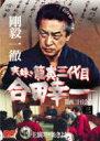 実録・籠寅三代目 合田幸一(3)/DVD/DMSM-5844