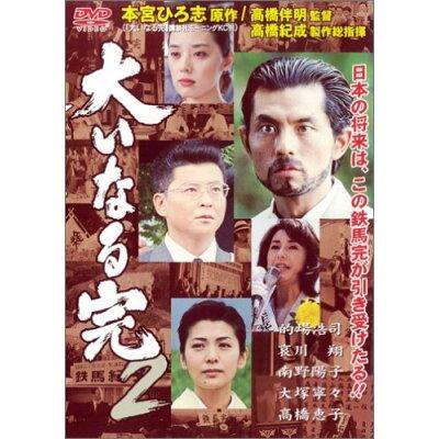 大いなる完 2/DVD/DMSM-5924
