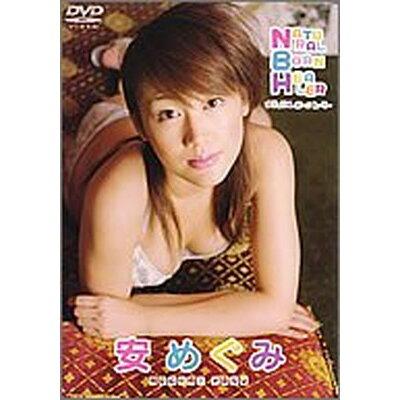 natural born healer/DVD/DMSM-5953