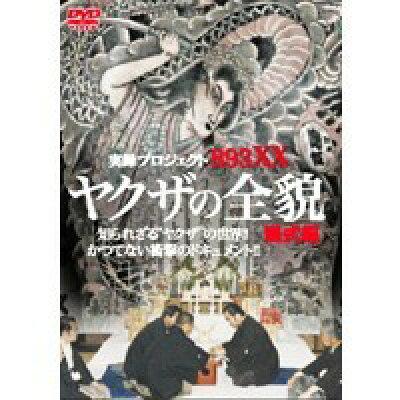 実録・プロジェクト893XX ヤクザの全貌(1)掟編/DVD/DMSM-6022