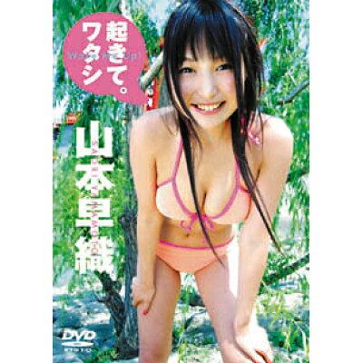 起きて。ワタシ/DVD/DMSM-6038