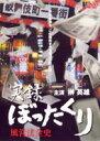 実録 ぼったくり~風営法全史~/DVD/DMSM-6041