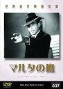 世界名作映画全集(37) マルタの鷹/DVD/DMIP-6094