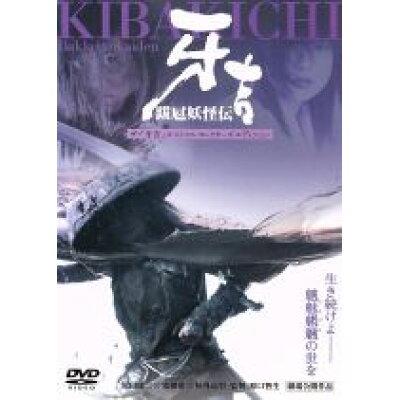 跋扈妖怪伝 牙吉/DVD/DMSM-5584