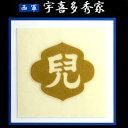 関ヶ原 うつし金蒔絵(ほつま高蒔絵)シリーズ西軍 宇喜多秀家 兒