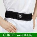 クリオ CHRIO パフォーマンスアップ腰用ベルトSP CRO 09118