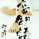 恋物語/CDシングル(12cm)/QQCL-15