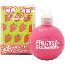フルーツ&フラワー ハンドウォッシュ ストロベリーの香り(200mL)