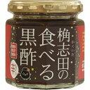 福山黒酢 桷志田 食べる黒酢 ちょい辛 180g