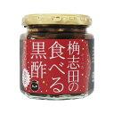 福山黒酢 桷志田 食べる黒酢 激辛 180g