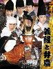 義経と弁慶/DVD/DSZS-07022