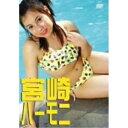 (DVD) 宮崎ハーモニ
