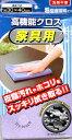 【2115】高機能クロス 家具用