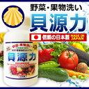 貝源力かいげんりょく) 野菜洗浄剤 61755