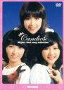 キャンディーズ みごろ!ベストソングコレクション~永久保存版/DVD/SVDB-0220S