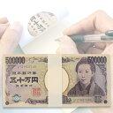 百万円グッズシリーズ_五十万円メモ帳