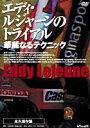 (自然山通信)エディ ルジャーンのトライアル 華麗なるテクニック DVD 伝統 / クラシック (バイク用品)