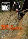 (自然山通信)トライアル百科 黒山健一の上手になる練習方法 DVD 上手になる方法 (バイク用品)