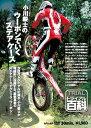 (自然山通信)トライアル百科 小川毅士のウーポンでいくステアケース DVD 上手になる方法 (バイク用品)