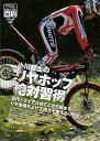 (自然山通信)トライアル百科 小川毅士のリヤホップ絶対習得 DVD 上手になる方法 (バイク用品)