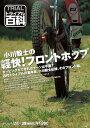 (自然山通信)トライアル百科 小川毅士の軽快 フロントホップ DVD 上手になる方法 (バイク用品)