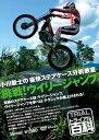 (自然山通信)トライアル百科 小川毅士の豪快ステアケース分析教室 ウイリージャンプ DVD 上手になる方法 (バイク用品)