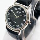 漢字表示のブラック腕時計 漢数字文字盤腕時計
