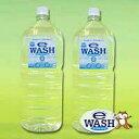 コモライフ e-wash 詰め替え用 2L×2本 45834