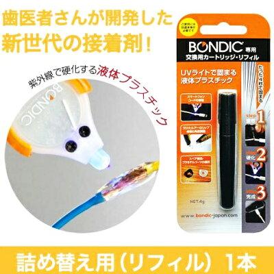 BONDIC 交換用カートリッジ・リフィル BD-CRJ(1コ)