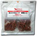アミーゴオリジナル Dog's Snack あらびきビーフ(野菜入り)(400g)