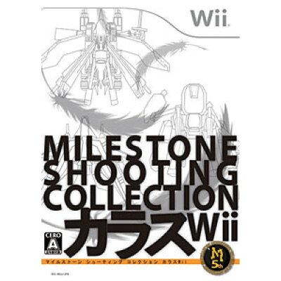マイルストーンシューティングコレクション カラスWii/Wii/RVLPRKAJ/A 全年齢対象