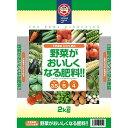 野菜がおいしくなる肥料 2kg