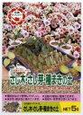 日清ガーデンメイト さし木・さし芽・種まきの土 5L